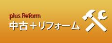 中古+リフォーム