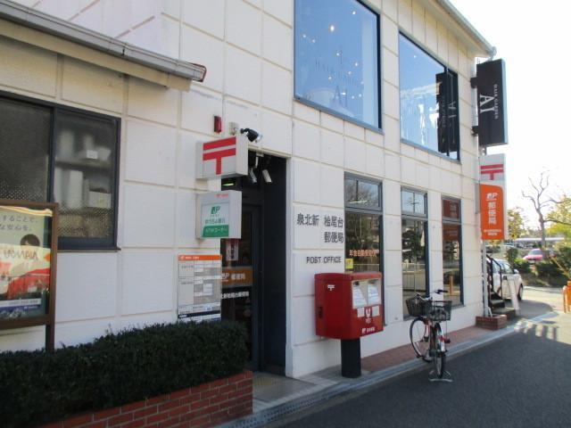 郵便局も近隣センターにあって便利