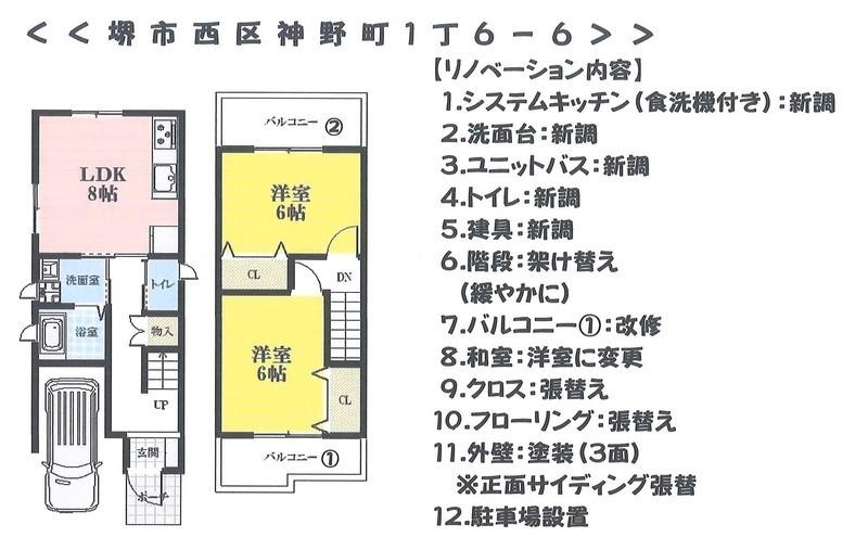 (一社)リノベーション住宅推進協議会加盟店の「稲商」にて、改装・建築のご相談も承っております。