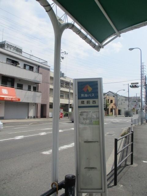 徒歩5分ほどのところにバス停がありますよ