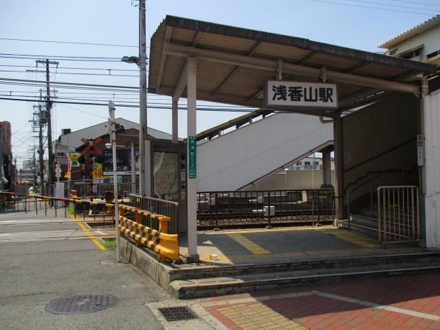 南海高野線「浅香山駅」まで徒歩10分です 駅周辺にはコンビニや本やさん、パン屋さん
