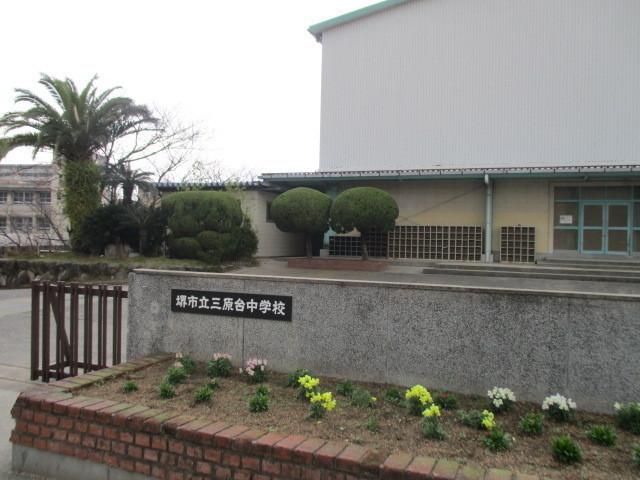 三原台中学校
