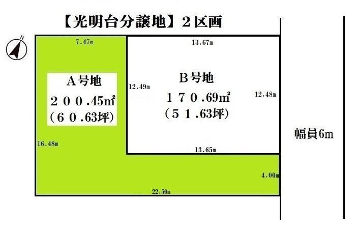 全2区画の分譲地です。B号地は建築条件付きの宅地分譲です。自由設計可能です。