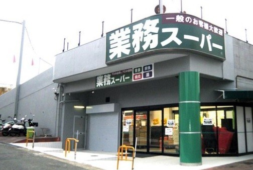 業務スーパー御池台店