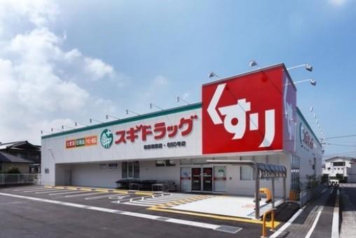 スギ薬局和泉和田店