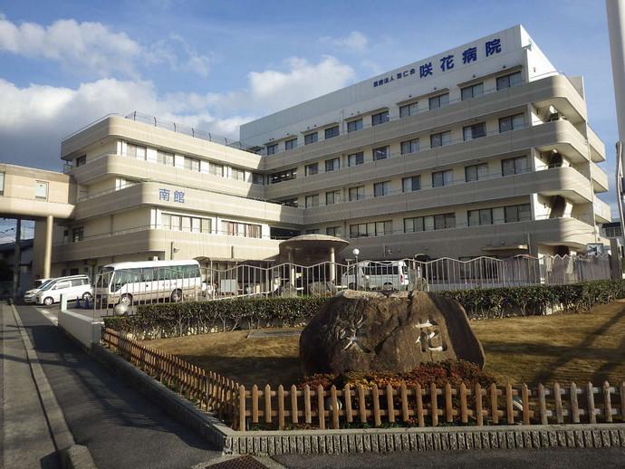 近隣病院「咲花病院」