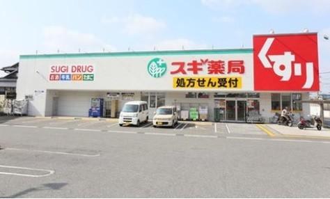 スギ薬局和泉和田店まで2058m