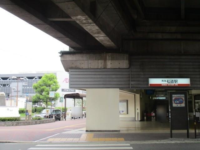 南海本線「七道駅」まで徒歩9分です。