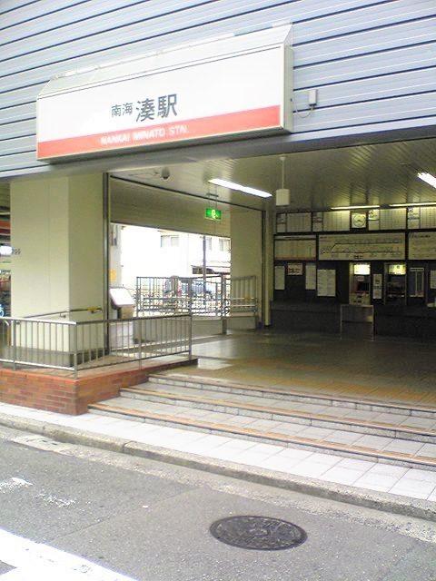 南海本線「湊駅」まで徒歩12分。