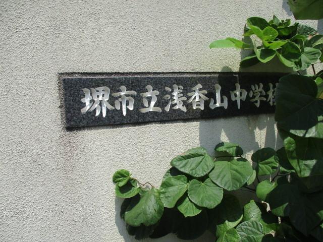 堺市立浅香山中学校