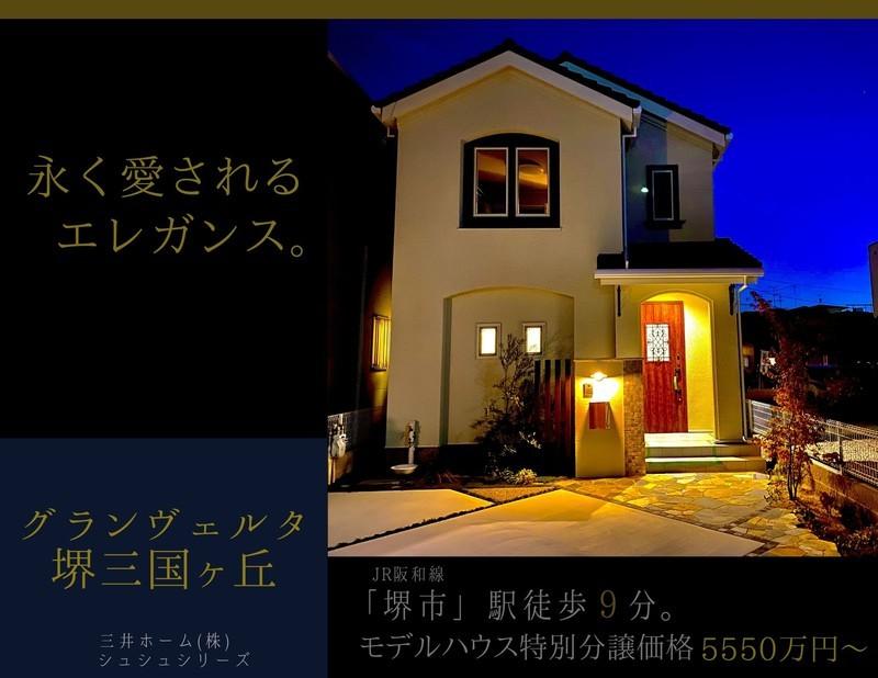 モデルハウス内覧可能です。外観デザインは「永く愛されるエレガンス」をテーマに、街並みに優しく溶け込みます。