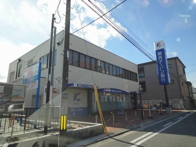 関西アーバン銀行まで徒歩4分です。