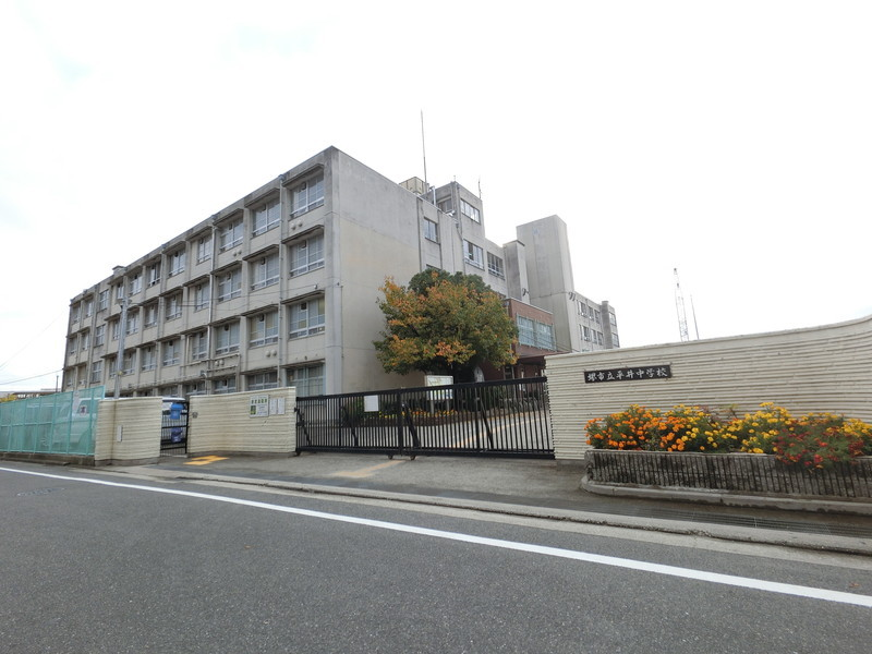 「平井中学校」まで19分です