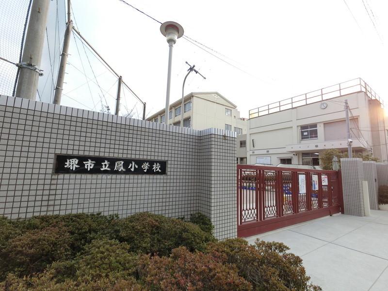 堺市立鳳小学校まで、約850m