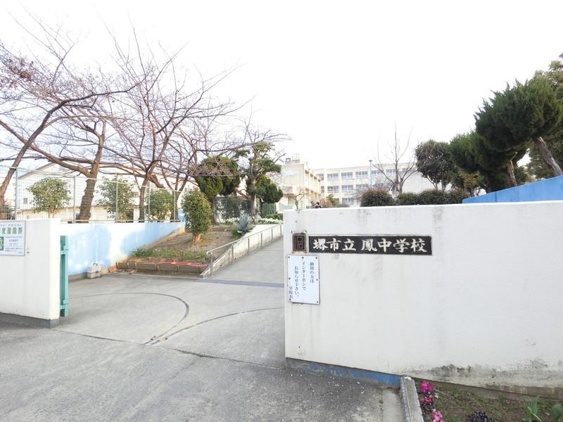 堺市立鳳南中学校まで、凡そ1,550m