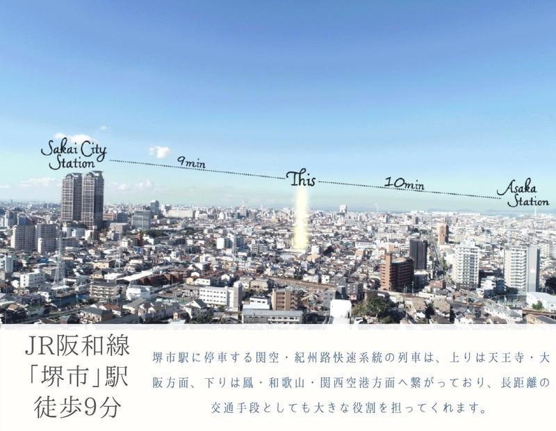 JR阪和線 「堺市」駅より徒歩9分。関空紀州路快速の停車駅なので、市内や遠方へのアクセスにも便利です。