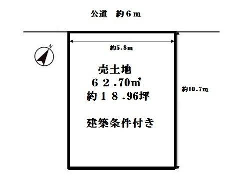 土地価格1680万円、土地面積62.7m2