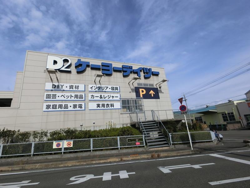 ホームセンター ケーヨーデイツー泉北原山台店:497m。