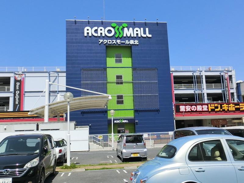 アクロスモール:347m。映画もお買い物の楽しめます。栂・美木多駅まで無料送迎バスあります。