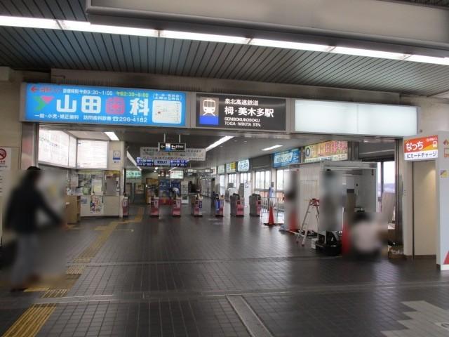 栂・美木多駅:1300m。