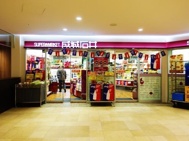 成城石井堺東店まで733m 成城石井(高島屋内) 徒歩約10分。輸入品を含めた幅広い、こだわりの食品を取り扱うスーパーマーケットがすぐそばに。(営業時間 8:00〜23:00)