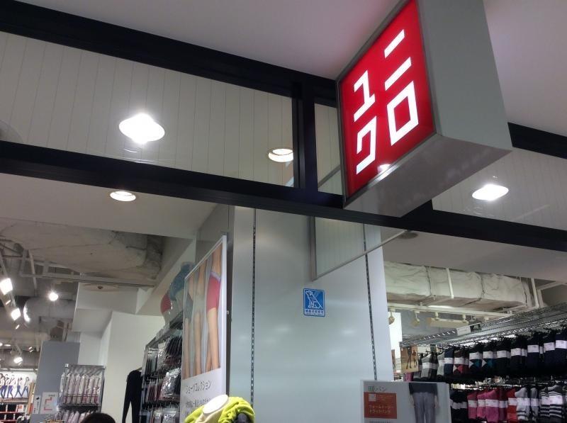 ユニクロ堺高島屋店まで656m 商品企画・生産・物流・販売までの自社一貫コントロールにより、高品質・低価格のカジュアルブランド。