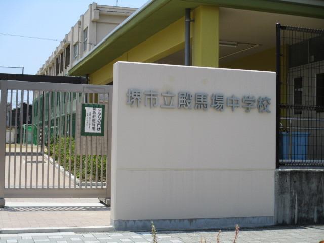 堺市立「殿馬場中学校」まで徒歩10分