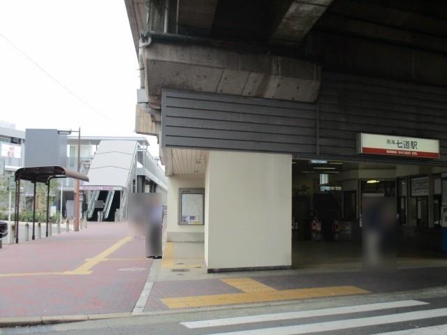 南海本線「七道」駅まで徒歩8分。