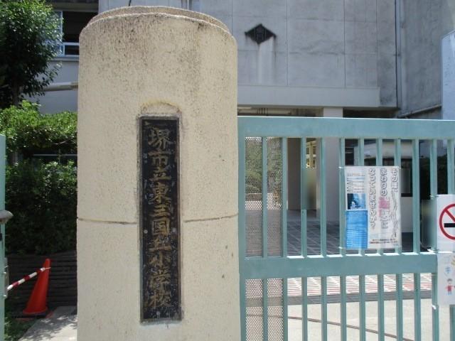 東三国丘小学校