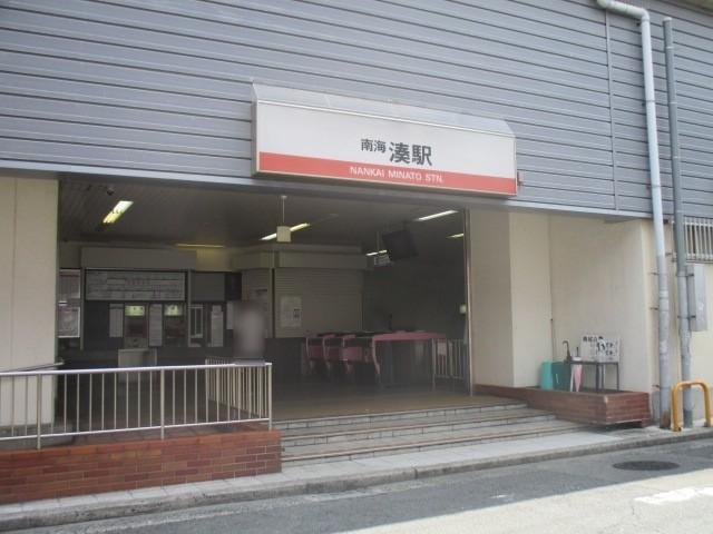 南海本線「湊」駅まで徒歩14分