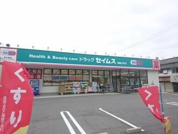 ドラッグセイムス堺綾之町店 徒歩8分