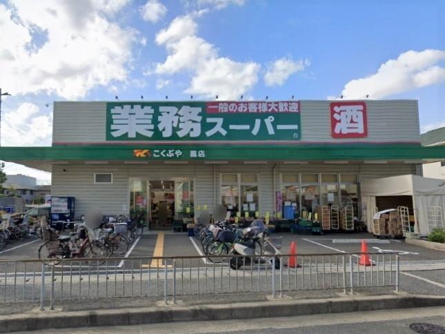 業務スーパー鳳店まで996m 徒歩13分