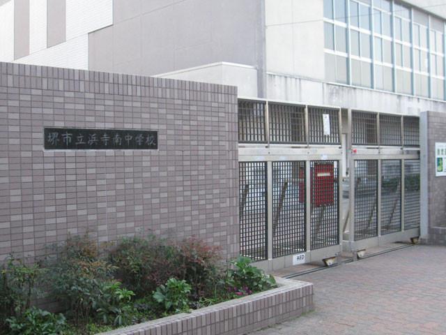 堺市立浜寺南中学校まで1054m 徒歩14分