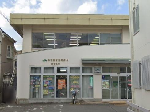 JA堺市浜寺支所まで1116m 徒歩14分