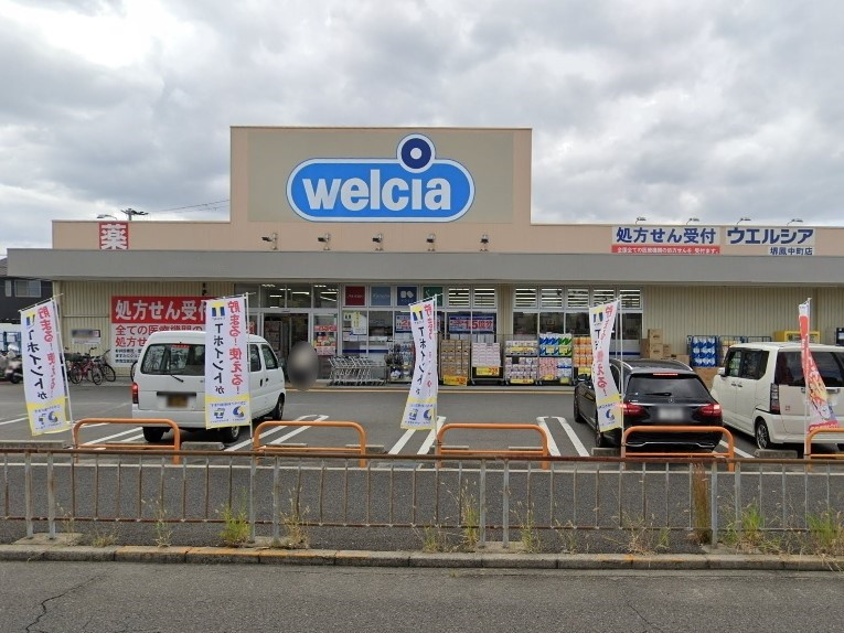 ウエルシア堺鳳中町店まで941m 徒歩12分