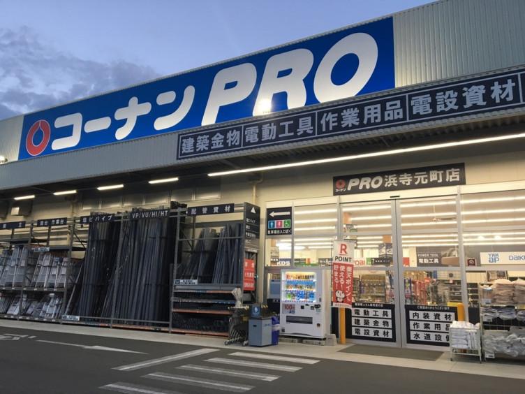 コーナンPRO浜寺元町店まで346m 徒歩5分