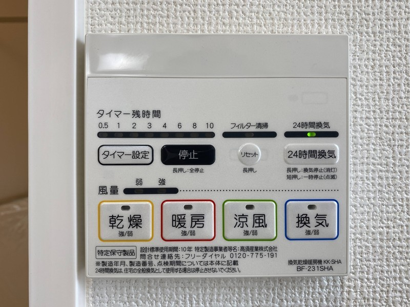 浴室が寒くなる冬や、お洗濯物が乾きにくい時期に嬉しい、浴室暖房換気乾燥機付き!