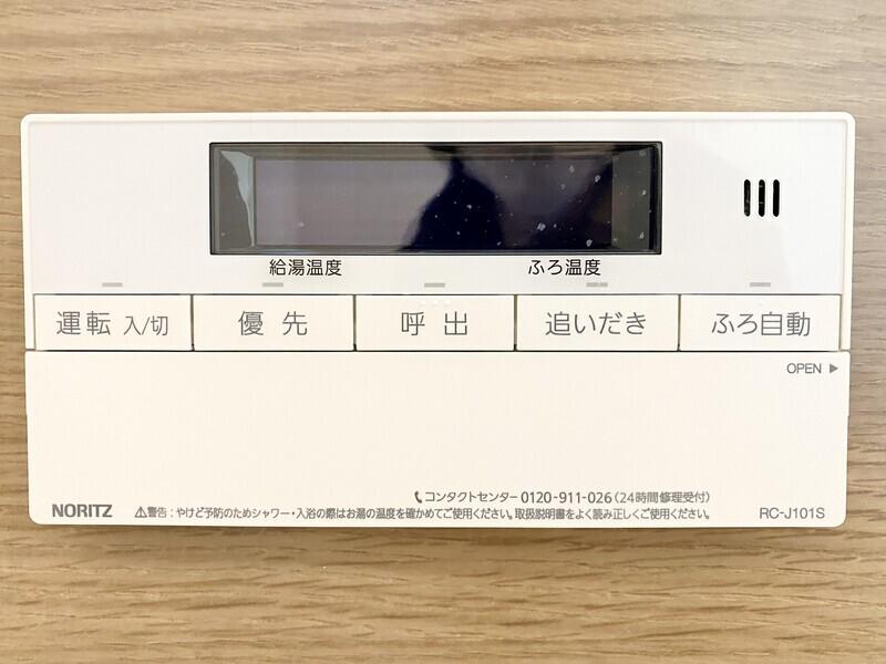 【給湯器リモコン】