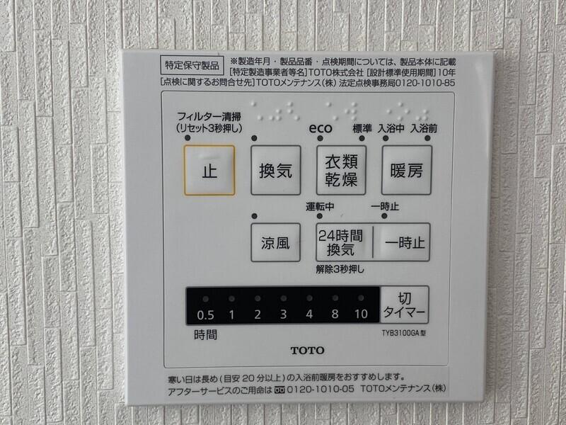 【浴室暖房乾燥機】