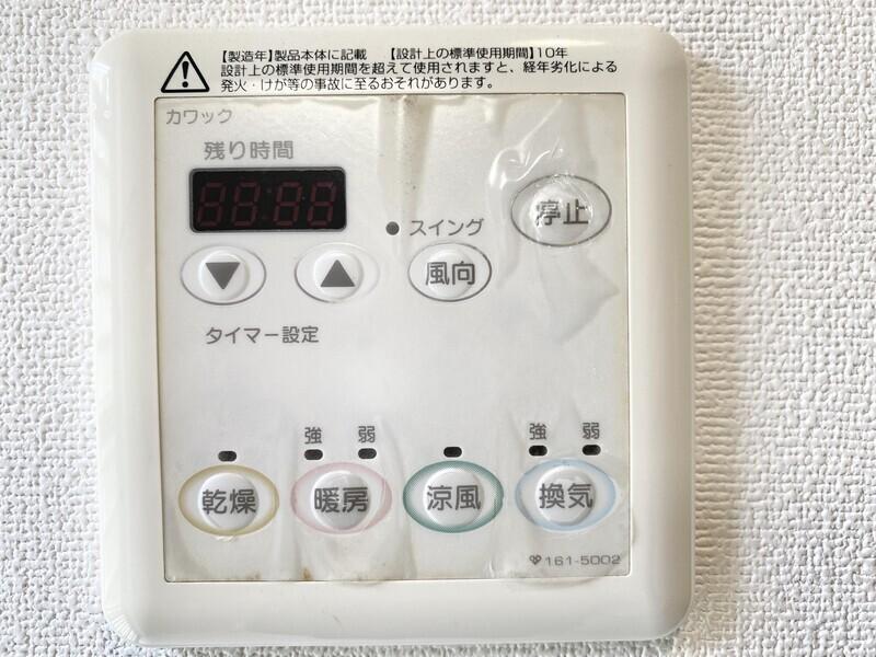 【浴室暖房換気乾燥機】◎雨の日でも洗濯物が乾かせます
