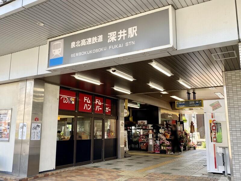 【周辺環境/泉北高速鉄道『深井』駅】駅まで徒歩1分の距離♪通勤や通学に便利な立地です♪